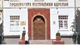 Прокуратура республики Карелия (Титова)